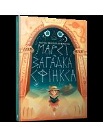 Марсі та загадка Сфінкса