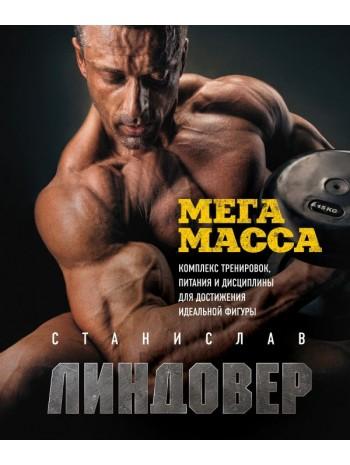 МегаМасса. Комплекс тренировок, питания и дисциплины для достижения идеальной фигуры книга купить