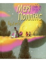 Мері Поппінс від А до Я. Книги 5-8