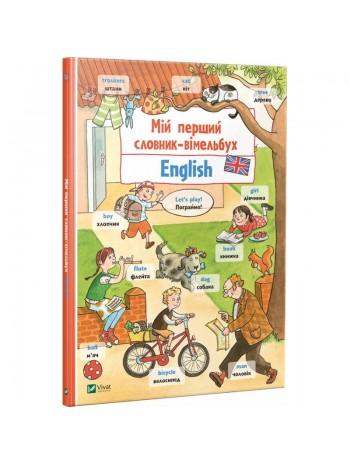 Мій перший словник-вімельбух. English книга купить