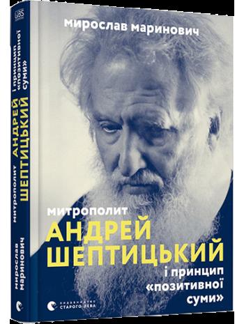 Митрополит Андрей Шептицький і принцип «позитивної суми» книга купить
