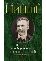 Ницше. Малое собрание сочинений