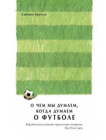 О чем мы думаем, когда думаем о футболе книга купить