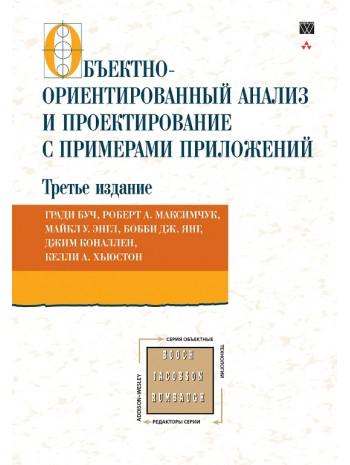 Объектно-ориентированный анализ и проектирование с примерами приложений книга купить
