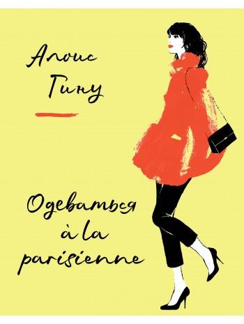 Одеваться à la parisienne книга купить