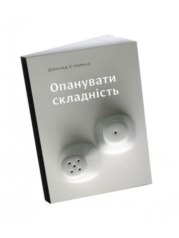 Опанувати складність книга купить