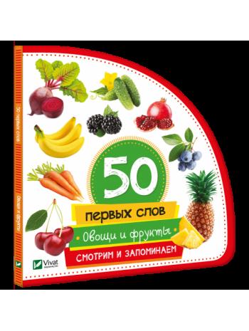 Овощи и фрукты. Смотрим и запоминаем книга купить