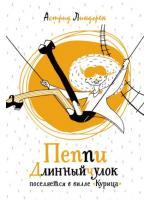 """Пеппи Длинныйчулок поселяется в вилле """"Курица"""" (илл. Л. Токмакова)"""