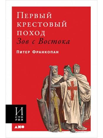 Первый крестовый поход. Зов с Востока книга купить