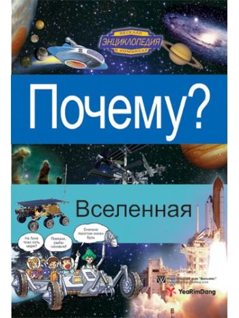 Почему? Вселенная книга купить