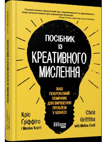 Посібник із креативного мислення книга купить