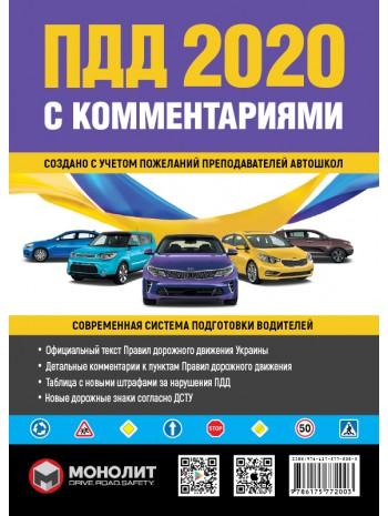 Правила дорожного движения Украины 2020 с комментариями и иллюстрациями книга купить