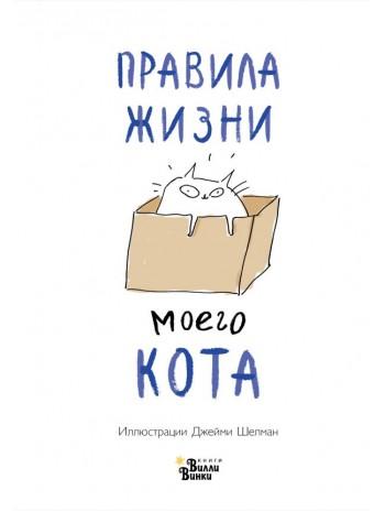 Правила жизни моего кота книга купить
