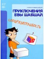 Приключения Евы Шабшай. Сообразительность (выпуск 6)