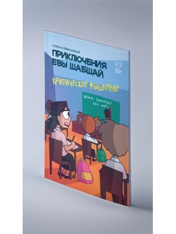 Приключения Евы Шабшай. Критическое мышление (выпуск 7) книга купить