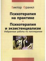 Психотерапия на практике. Психотерапия и экзистенциализм. Избранные работы по логотерапии