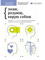 Рік особистої ефективності. Збірник №2 (Внутрішньоособистісний інтелект) + аудіокнига