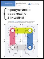 Рік особистої ефективності. Збірник №3. Міжособистісний інтелект + аудіокнига