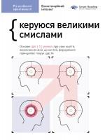 Рік особистої ефективності. Збірник №4. Екзистенційний інтелект