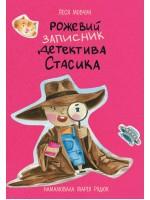 Рожевий записник детектива Стасика