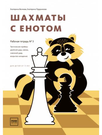 Шахматы с енотом. Рабочая тетрадь № 3 книга купить