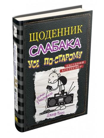 Щоденник слабака. Книга 10. Усе по-старому книга купить