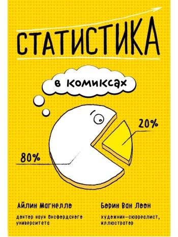 Статистика в комиксах книга купить