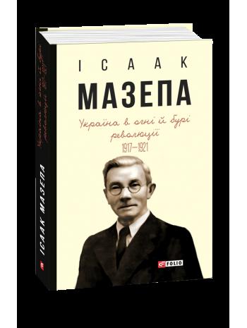 Україна в огні й бурі революції. 1917—1921 книга купить