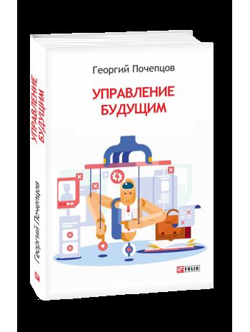 Управление будущим книга купить