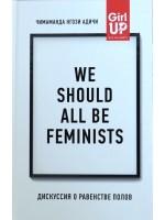 We should all be feminists. Дискуссия о равенстве полов