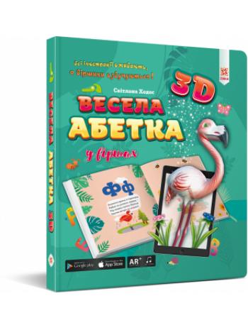 Весела абетка 3D у віршах книга купить