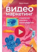 Видеомаркетинг. Стратегия, контент, производство