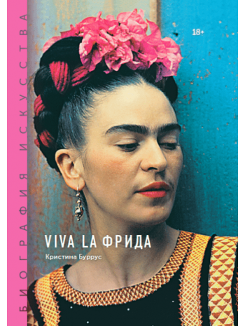 Viva la Фрида книга купить