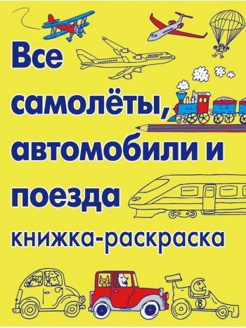 Книга Все самолёты, автомобили и поезда. Книжка-раскраска ...