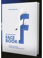 За лаштунками Facebook. 10 уроків компанії на шляху до завоювання світу