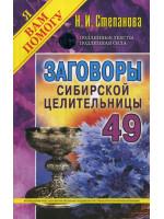Заговоры сибирской целительницы - 49