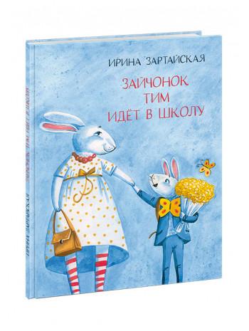 Зайчонок Тим идёт в школу книга купить