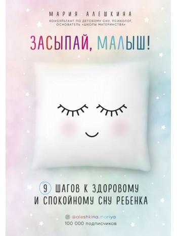 Засыпай, малыш! 9 шагов к здоровому и спокойному сну ребенка книга купить