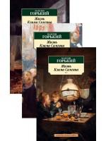 Жизнь Клима Самгина. В 3-х томах (комплект)