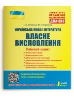 ЗНО + ДПА 2020. Українська мова і література. Власне висловлення. Робочий зошит з електронним додатком