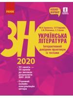 ЗНО 2020. Українська література. Інтерактивний довідник-практикум із тестами