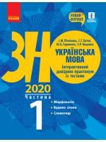 ЗНО 2020. Українська мова. Інтерактивний довідник-практикум із тестами. Частина 1