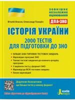 ЗНО + ДПА 2020. Історія України. 2000 тестів для підготовки до ЗНО