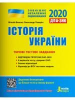 ЗНО + ДПА 2020. Історія України. Типові тестові завдання