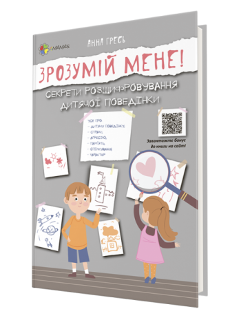 Зрозумій мене! Секрети розшифровування дитячої поведінки книга купить