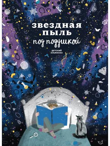 Звездная пыль под подушкой. Детский альманах (УЦІНКА) книга купить