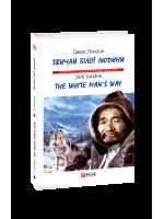 Звичаї білої людини. The White Man's Way