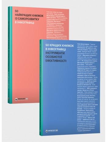 Комплект збірників в інфографіці «50 найкращих книжок із саморозвитку» і «50 найкращих книжок з особистої ефективності» книга купить