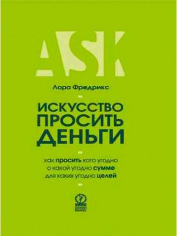 Искусство просить деньги. Как просить кого угодно о какой угодно сумме для какой угодно цели книга купить