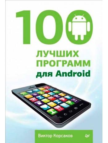 100 лучших программ для Android книга купить
